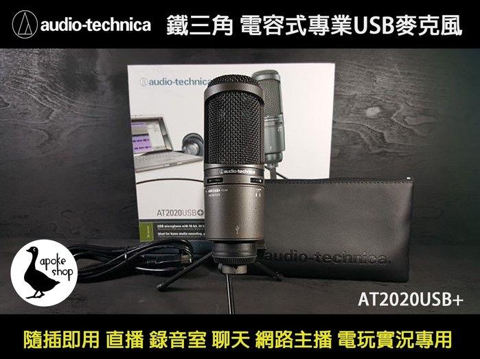 最新款 鐵三角 AT2020USB+ (送防噴罩) Audio-Technica 電容式 USB 麥克風 ATR2500