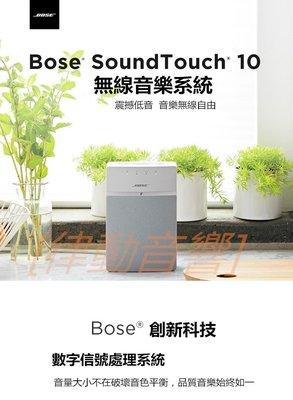 [律動音響] BOSE SoundTouch 10III 無線音樂系統 無線藍牙手機音箱音響