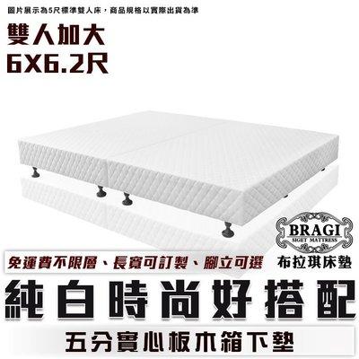 【布拉琪床墊】6尺 雙人加大 木箱下墊 床架 床底 非掀床 免費升級舒柔布 尺寸可訂製 全省免運費