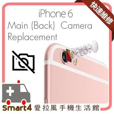 【愛拉風】台中手機維修 30分鐘快速完修 iPhone6 主鏡頭故障 相機無法開啟 無法對焦 黑斑 雜訊 更換相機排線