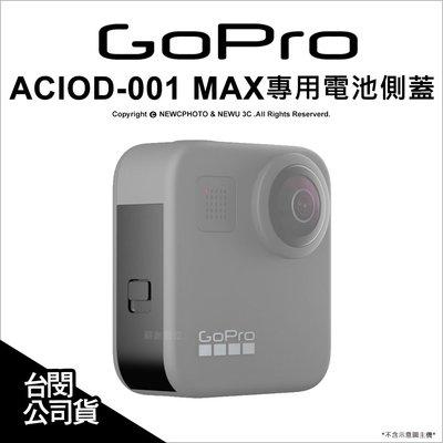 【薪創忠孝新生】GoPro 原廠配件 ACIOD-001 MAX 專用電池側蓋 側邊蓋 保護蓋 防水 公司貨