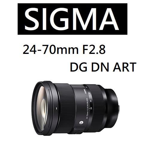 名揚數位【私訊來電有優惠免運】SIGMA 24-70mm F2.8 DG DN ART 微單眼 原廠公司貨 三年保固