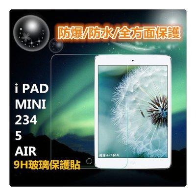 【特價出清】9H 鋼化 玻璃膜 強化膜 螢幕 保護貼 貼膜 IPAD AIR2/3/4  IPAD