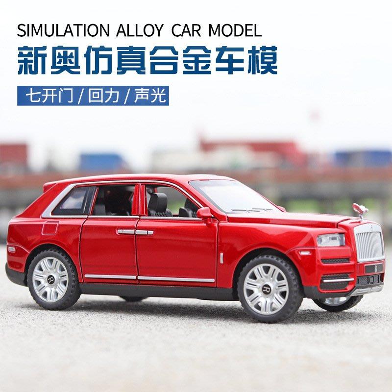 玩具車新奧仿真合金勞斯萊斯庫里南模型兒童聲光回力6開門小汽車玩具