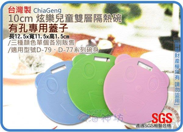 海神坊=台製 炫樂D-79 嘟酷熊D-77 妮可D97米林D-83 10cm兒童碗專用蓋 3入淺色有孔蓋 隔熱碗 彩色碗