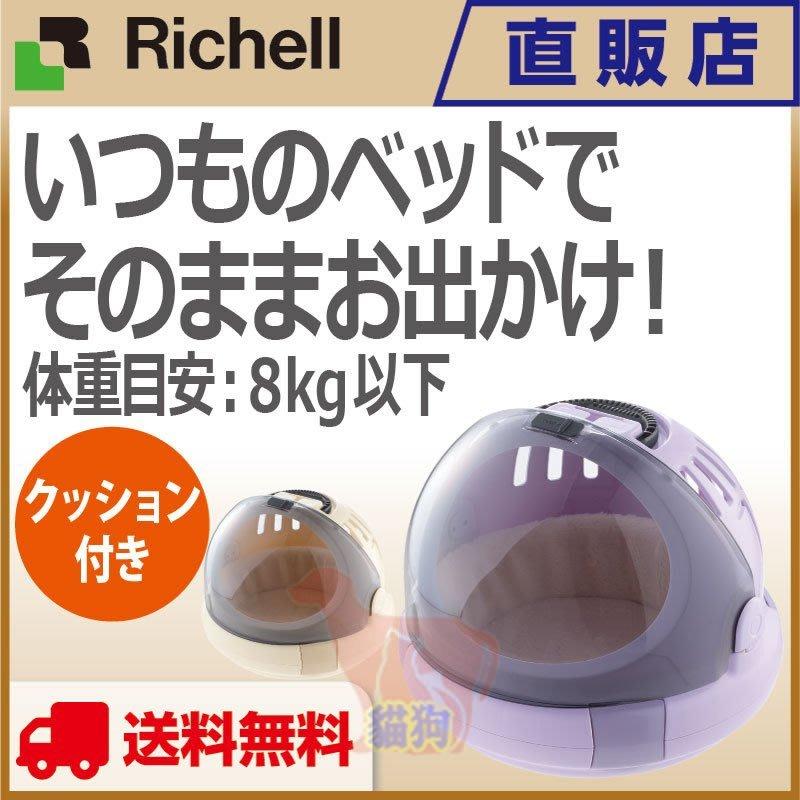 **貓狗大王**Richell 太空艙外出提籠/可當寵物睡窩/內附柔軟睡窩---棕色/粉紫--M號.運輸籠.外出籠