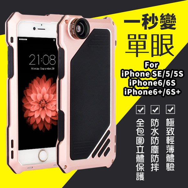 iPhone 5/5S/SE 手機殼 自旋式帶鏡頭金屬手機殼 防撞 防摔 防塵 YD026【預購】