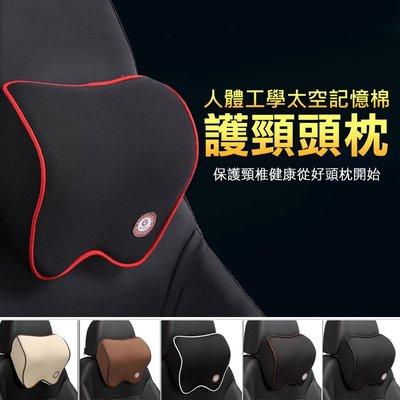 車用頸枕 頭枕 記憶枕 汽車百貨 太空記憶棉 ※超取最多4個※【VENCEDOR】