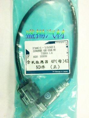 盛揚 福特 TIERRA 1.6 LIATA 1.6/1.8 你愛他 (1998後) 含氧感知器 O2 日本製 4線