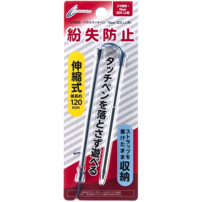 New3DSLL專用 日本 CYBER 金屬伸縮觸控筆 含手繩 藍色款 舊款主機無法使用【板橋魔力】