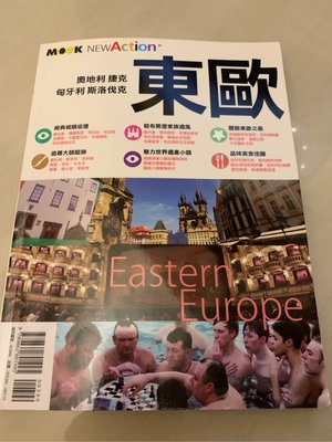 Nook 二手東歐旅遊書,保存良好