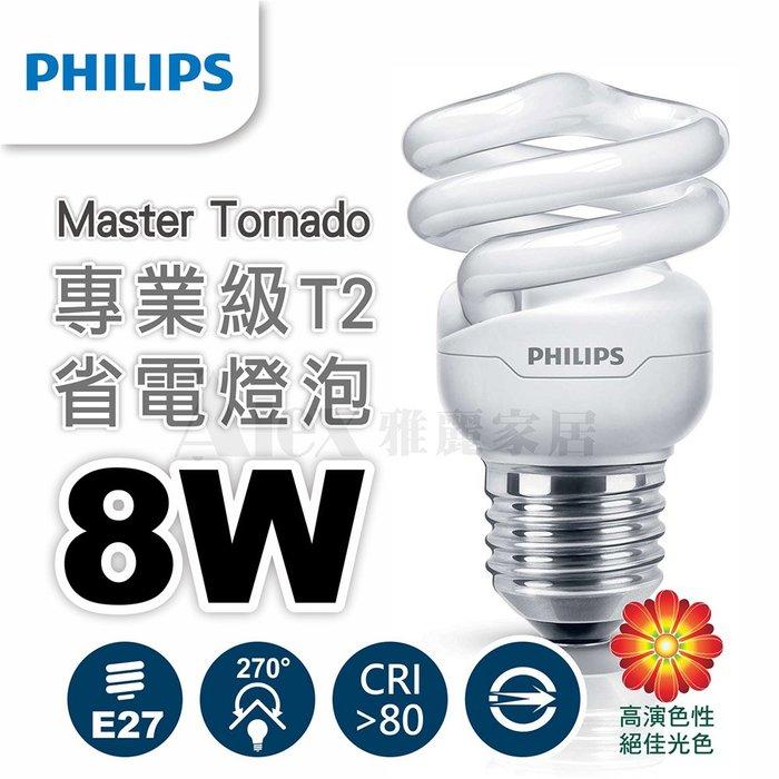 【Alex】【飛利浦經銷商】PHILIPS 飛利浦 Master Tomado 專業級 T2 螺旋燈泡 8W E27