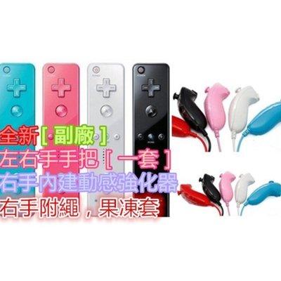 (全新)Wii左右手(一套)/手把/把手/手柄/遙控(副廠)右手內建:動感強化器/4色可選