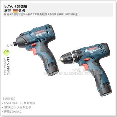 【工具屋】*含稅* BOSCH 雙機組 GSB 120-Li 12V鋰電震動電鑽 GDR 120-Li  鋰電電鑽起子機