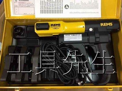 含稅【工具先生】德國 REMS 電動油壓式(槍型)-全自動回油壓接 不銹鋼管 熱水管 電動油壓 壓著 壓接 工具/壓接機