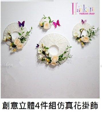 ☆[Hankaro]☆ 中式藤編立體仿真玉蘭花掛飾4件組(白色)