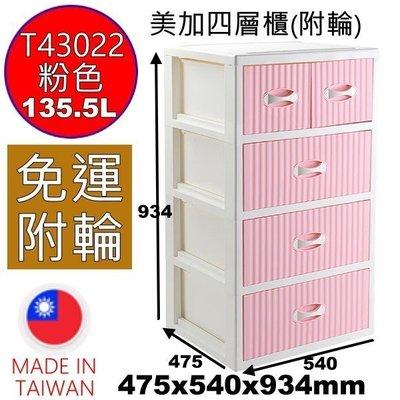免運/T43022美加四層櫃(附輪)/收納櫃/置物箱/抽屜整理箱/換季收納/135.5L/T4302-2/直購價