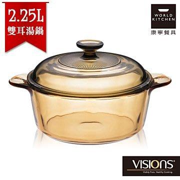 美國康寧 Visions  VS-22晶彩透明鍋2.25L 特價1340元