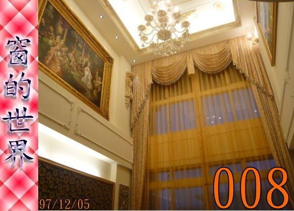 【窗的世界】20年專業製作達人,造型直立窗簾#008訂做服務,豪宅作品系列