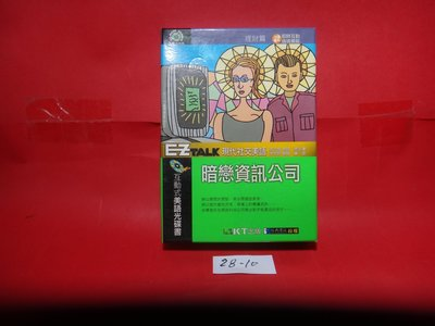 【愛悅二手書坊 28-10】暗戀資訊公司     童言(內附光碟)