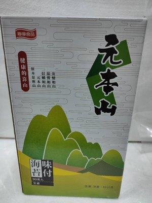 元本山 金綠片    海苔 禮盒   (90束入)