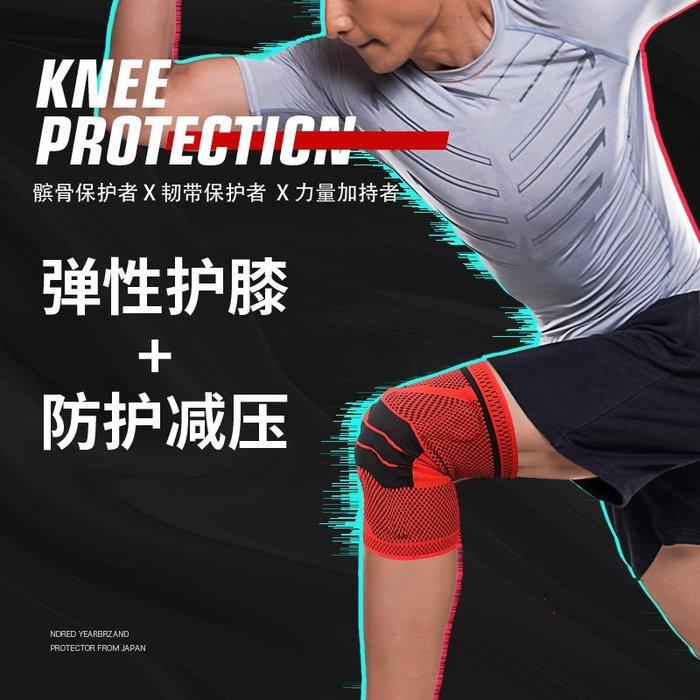 衣萊時尚-護膝運動男女籃球半月板損傷專業深蹲膝蓋護具戶外足球薄健身跑步