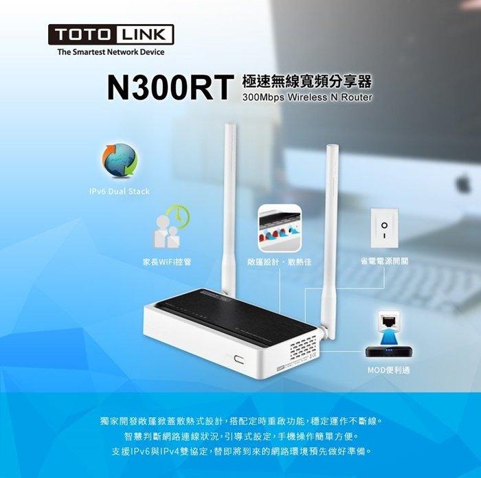 TOTOLINK N300RT 300Mbps極速無線寬頻WIFI分享器 台南PQS