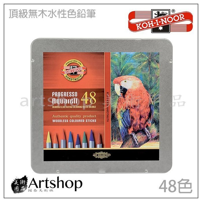 【Artshop美術用品】捷克 KOH-I-NOOR 頂級無木水性色鉛筆 48色 鐵盒 #8786