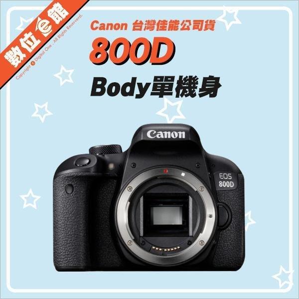 台灣佳能公司貨 Canon EOS 800D + 恆伸公司貨 SIGMA 17-50mm F2.8 另有18-135mm KIT
