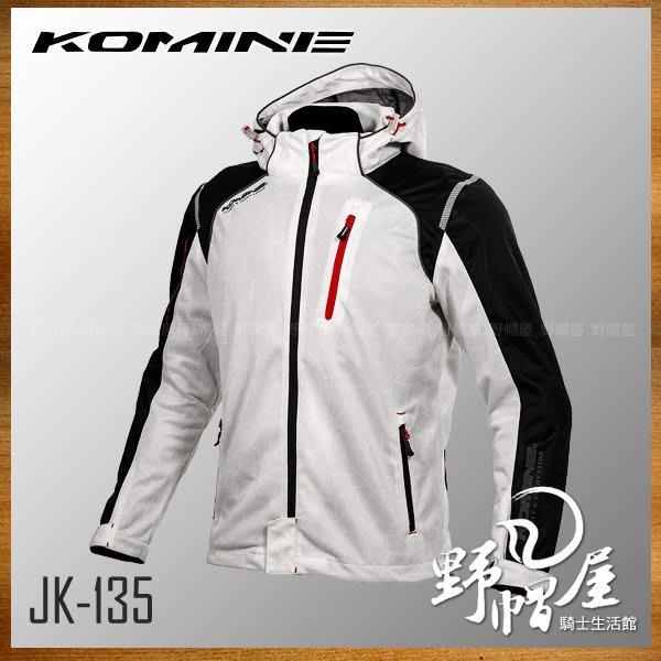 三重《野帽屋》日本 Komine JK-135 夏季防摔衣 3D剪裁 網眼 七件式護具 另有女款。銀黑