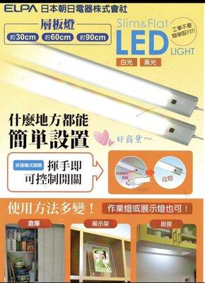 好商量~ELPA 日本朝日 LED 感應層板燈 2尺 60公分 櫥櫃燈 揮手即可控制開關 黃光/白光 超薄 全電壓
