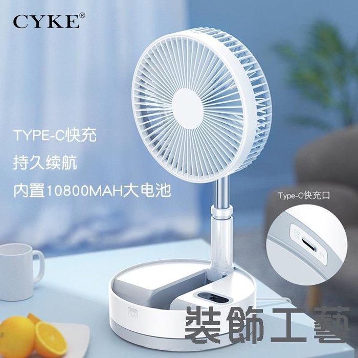 CYKE 2020新款折疊伸縮USB電風扇8寸臺式小風扇搖頭定時帶小夜燈