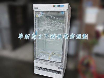 全新 DAYTIME 得台 單門立式玻璃冷藏櫃 飲料櫃 冷藏展示 小菜櫃 原廠公司貨