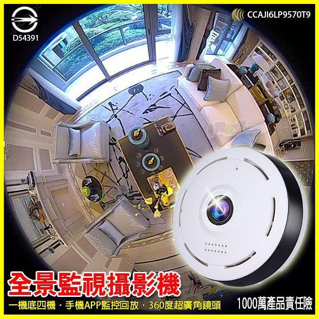 【一機抵4隻鏡頭手機監看】360度全景1080P監視器 手機APP操作回放針孔密錄器 小米小蟻智慧攝影機夜視版 贈16G