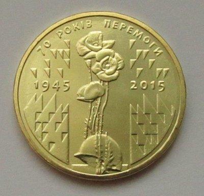 【幣】烏克蘭2015 二戰70週年紀念 1Hryvnia紀念幣