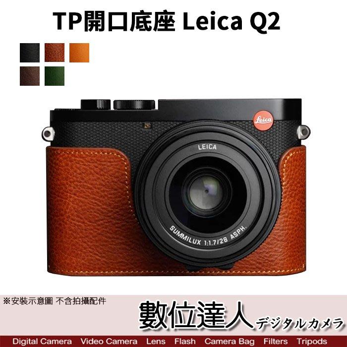 【數位達人】TP底座 手工真皮 Leica Q2 雙開底 開底式 皮革 電池開口底座 相機皮套 相機殼