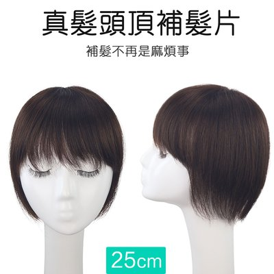 入門款 內網加大12X13公分 髮長25公分下標 100%真髮 頭頂補髮片 補髮塊【RT47】☆雙兒網☆