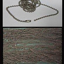 DIY材料 2.5mm波珠鏈75CM長-批發價- 鐵珠鏈圓珠鍊 圓珠項鍊 波珠鍊 鐵珠鍊 吊牌鍊 台製珠鍊 鍊條 飾品鍊