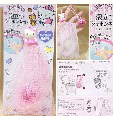 牛牛ㄉ媽*日本進口正版品 ㊣HELLO KITTY起泡網袋 凱蒂貓吸盤式網狀肥皂起泡網 粉紅款