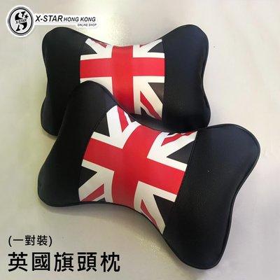 1634920 汽車英國旗頭枕 Headrest (一對)