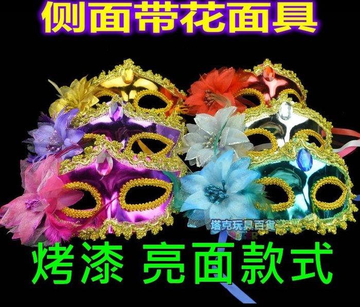 舞會 面具 烤漆亮面 威尼斯側面帶花 半臉 面具/眼罩/面罩 cosplay 表演 舞會 派對 性感【A770063】