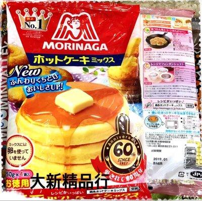 [三鳳中街] 日本原裝進口 森永 蛋糕粉(鬆餅粉)(600公克)