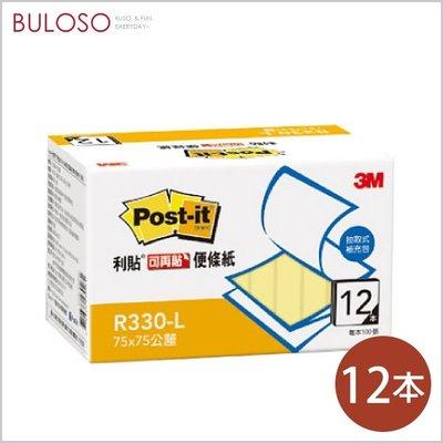 3M可再貼抽取式便條紙黃色-12本 便利貼/重複貼/留言貼(不挑色/款)【A428794】