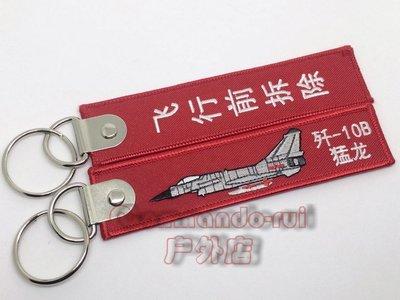殲-10B/猛龍 Remove Before Flight/飛行前拆除 刺繡鑰匙扣