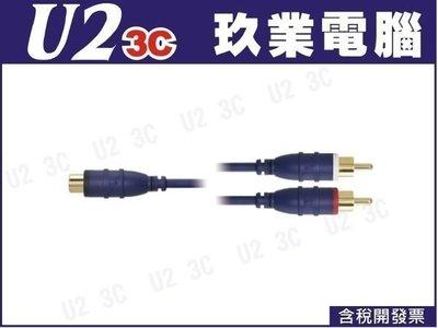 『嘉義U2 3C  全新開發票』鐵三角 AT7164P2 RCA母/RCA公*2/0.2M RCA分接線 音頻線 公司貨