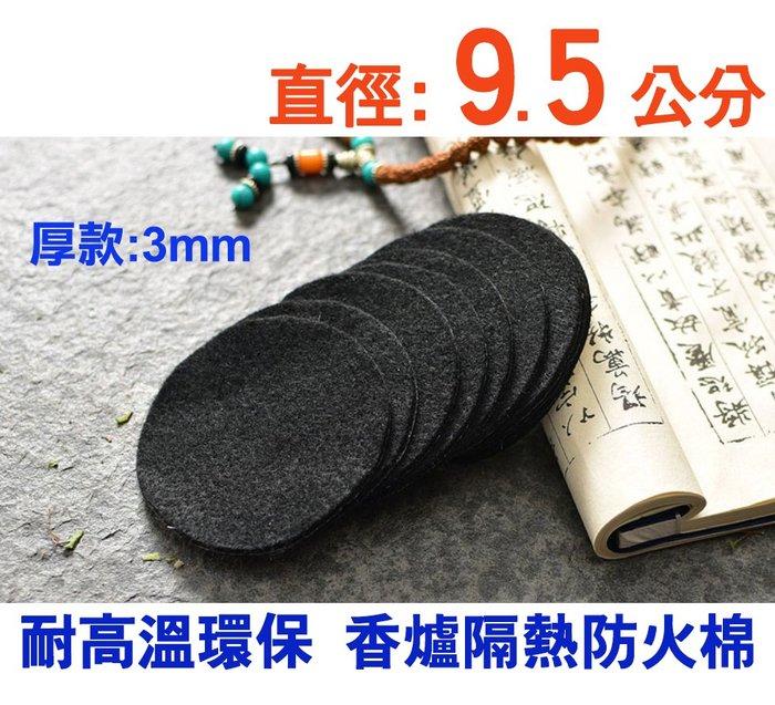 【準提無意間】3片$99  *(直徑9.5cm) 圓形  隔熱棉+鋁箔  耐高溫環保 香爐防火棉墊 *盤香 塔香