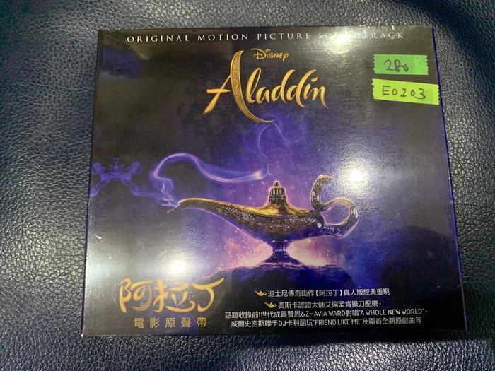 *愛樂新片*阿拉丁 / ALDDIN 全新 E0203 (需競標)