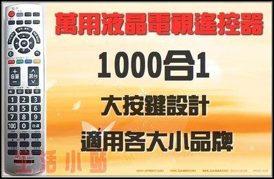 1000合1萬用液晶電視遙控器 適用Fujimaru.旭光TFC.富及第.畫佳.吉普生.iMiro.西屋液晶電視遙控器