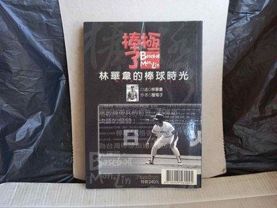 (絕版書)《棒極了!林華韋的棒球時光》(2019年 教育部體育署運動精英獎~終身成就獎~林華韋)瘦菊子 水永國際出版