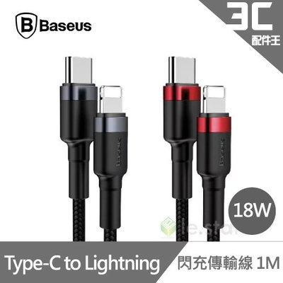 Baseus 倍思 卡福樂 Type-C to Lightning 閃充傳輸線 1M 閃充 數據線 充電線 快充 傳輸